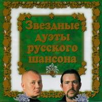 Звёздные дуэты русского шансона
