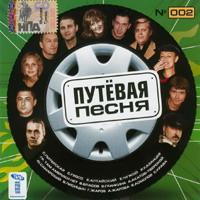 Путёвая песня #002 - 2006