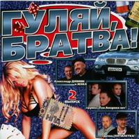 Гуляй, братва! 2 выпуск - 2006