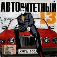АВТОритетный 13 - 2006
