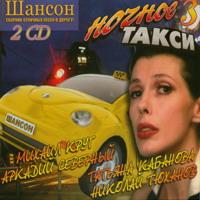 Ночное такси 3 - 2006