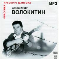 Классика русского шансона - 2002 г.