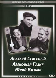 Золотая коллекция бардов - 1- 2004