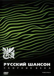 Сборник века. Русский шансон. Часть - 1