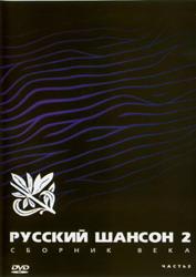 Сборник века. Русский шансон. Часть - 2