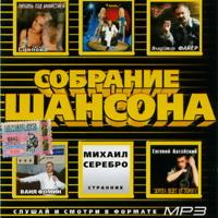 Собрание шансона - 2005