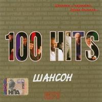 100 HITS шансон - 2005