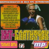 Хит - блатнячок - 2006