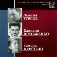 Великие исполнители ХХ века - 2002