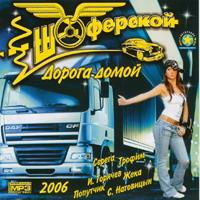 Шоферской. Дорога домой - 2006