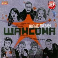 Новые звёзды шансона - 3 - 2006