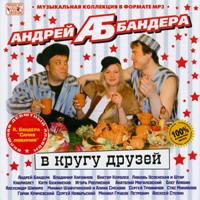 Андрей Бандера в кругу друзей - 2006 г.