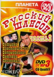 Русский шансон часть 2