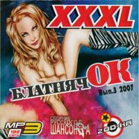 XXXL блатнячОК вып. 3 - 2007