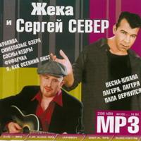 Жека и Сергей Север