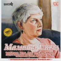Мамины глаза - 2007