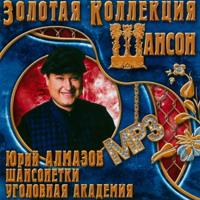 Золотая коллекция. Шансон- 2006