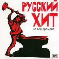 Русский хит на все времена