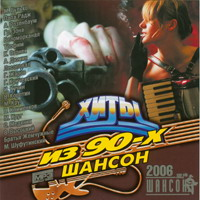 Хиты из 90-х. Шансон - 2006