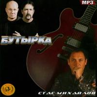 группа Бутырка + Стас Михайлов