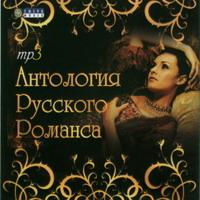 Антология русского романса