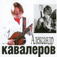 Александр Кавалеров - 2007 г.