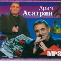 Арам Асатрян - 2007 г.