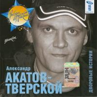 Дворовые истории - 2007 г.