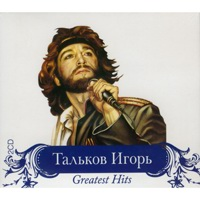 Cover: Greatest Hits (2 CD) - 2006