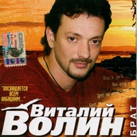Cover: Брат - 2004