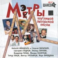 Мэтры шутливой авторской песни - 2004 г.