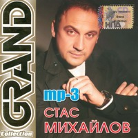 Cover: Grand Collection - 2007 г.