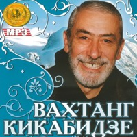 Cover: Вахтанг Кикабидзе