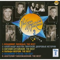 Звёзды русской песни - 3 - 2007г.