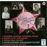 Звёзды русской песни - 2 - 2007г.