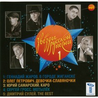 Звёзды русской песни - 1 - 2007г.