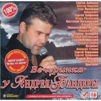 Вечеринка у Андрея Бандеры - 2007г.