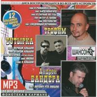 Андрей Бандера, Бутырка, Трофим - 2007г.