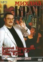 М. Круг, С. Наговицын, Крестовый туз, И. Кучин. 1993-2003