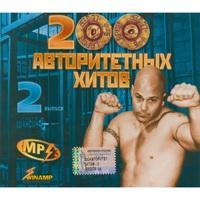 200 авторитетных хитов. 2 выпуск