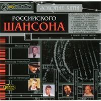 Золотые хиты российского шансона - 2005г.
