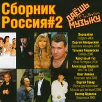 Россия №2 - 2006г.