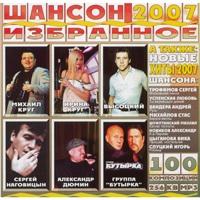Шансон - 2007г. Избранное