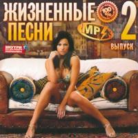 Жизненные песни. Выпуск - 2 - 2007г.