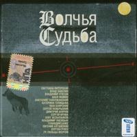 Волчья судьба - 2007г.