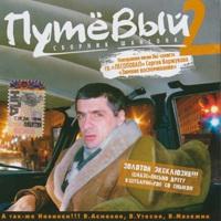 Путёвый - 2 - 2007г.