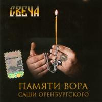 Свеча (Памяти вора Саши Оренбургского) - 2007г.
