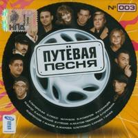 Путёвая песня № 003 - 2007г.