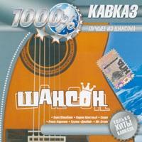 1000% Кавказ шансон - 2007г.