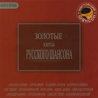 Золотые хиты русского шансона. Выпуск первый. 2 CD